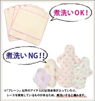 布ナプキン煮洗いOK&NG
