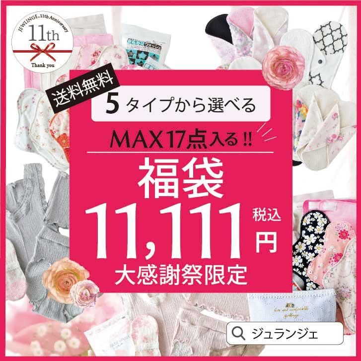 11111円福袋会場