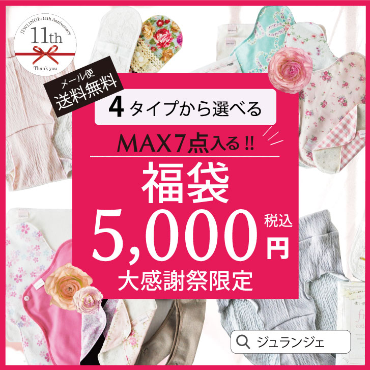 5000円福袋