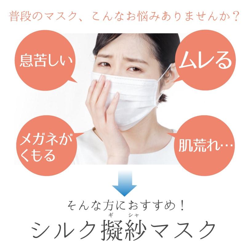 マスク、こんなお悩みありませんか