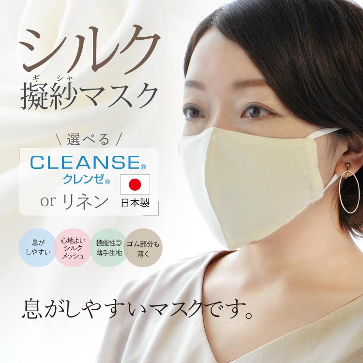 シルク擬紗(ギシャ)マスク