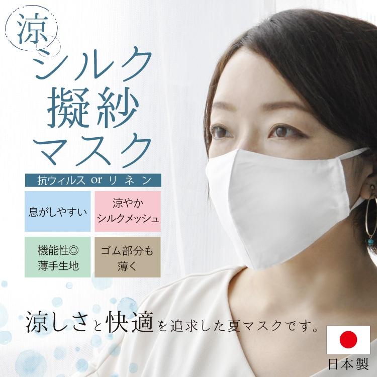 涼 シルク擬紗(ギシャ)マスク