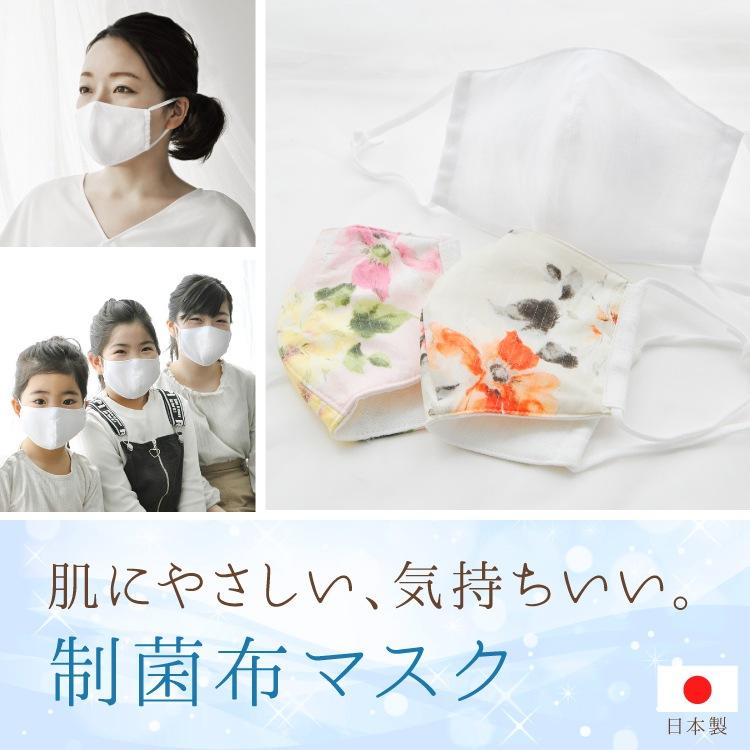 制菌布マスク