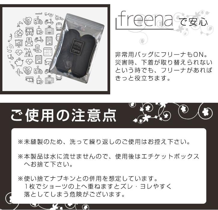 tone freenaは災害袋に入れて安心&注意点