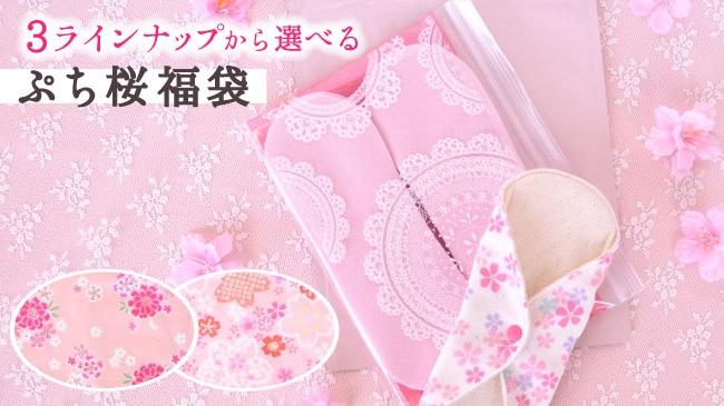 ぷち桜福袋