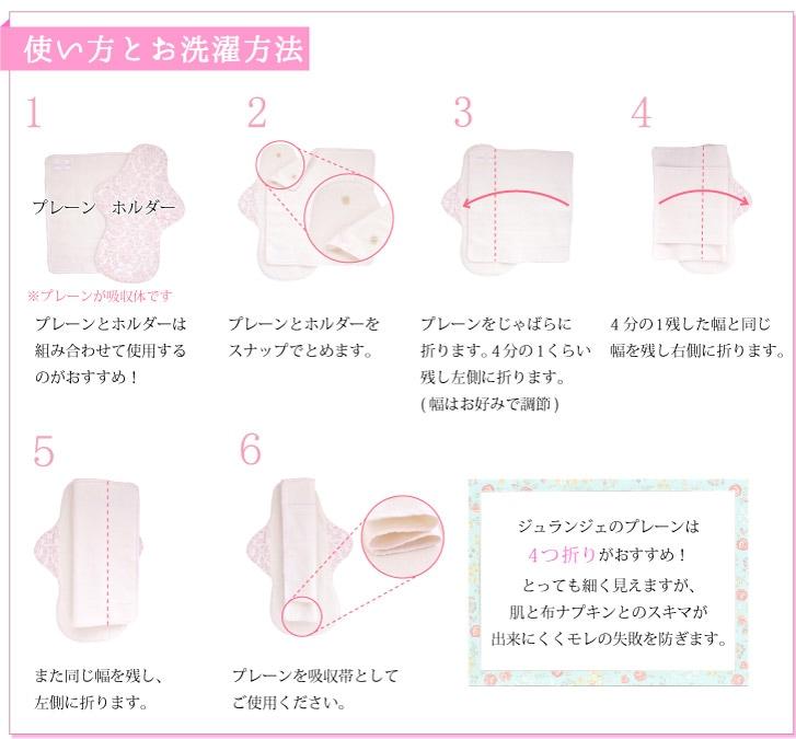 布ナプキンの使い方とお洗濯方法