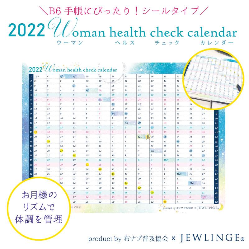 2022ウーマンヘルスチェックカレンダー