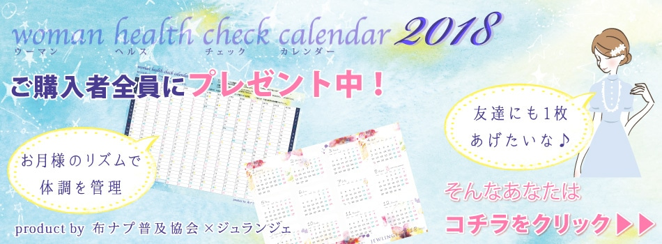 ウーマンカレンダー