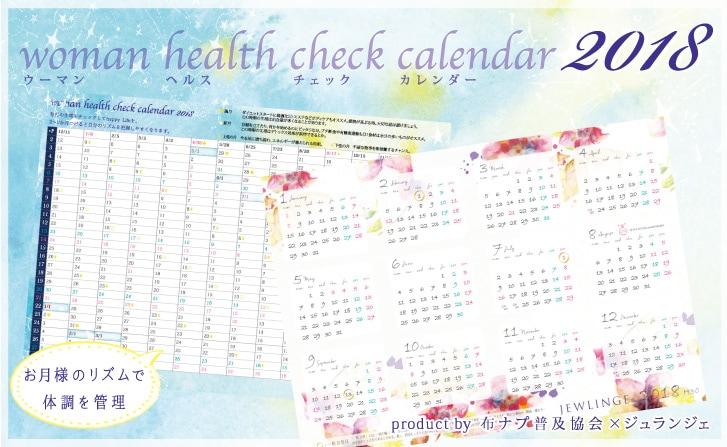 ウーマンヘルスチェックカレンダー