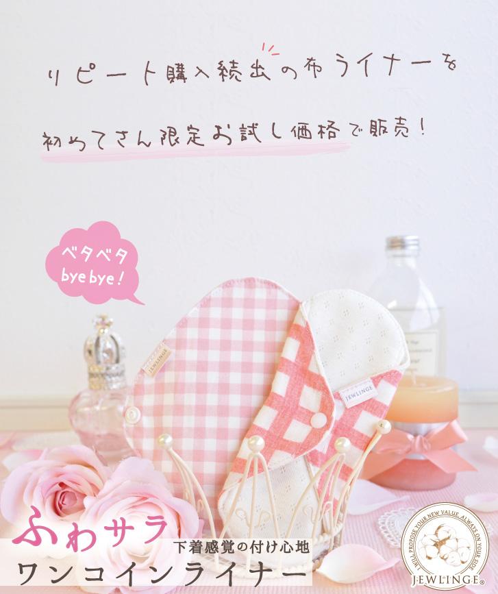 リピート購入続出の布ライナーを初めてサン限定お試し価格で!498円ライナー
