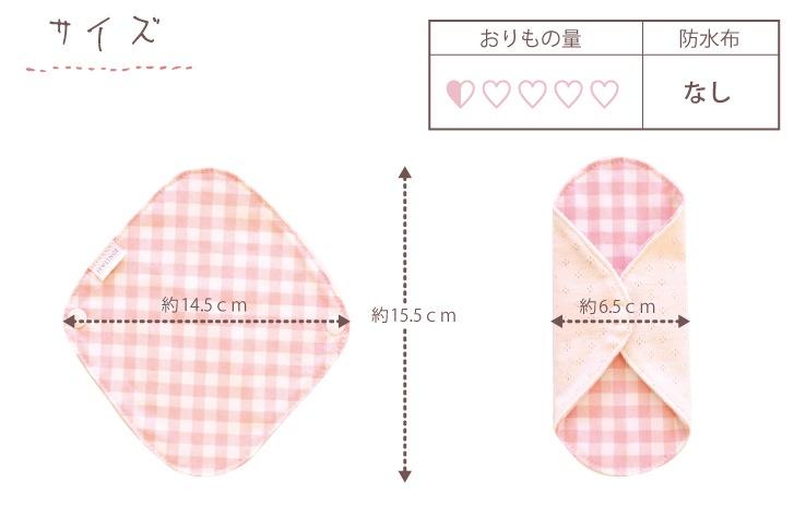 サイズ縦約15.5cm、横14.5cm、使用中の幅約6.5cm。防水布なし