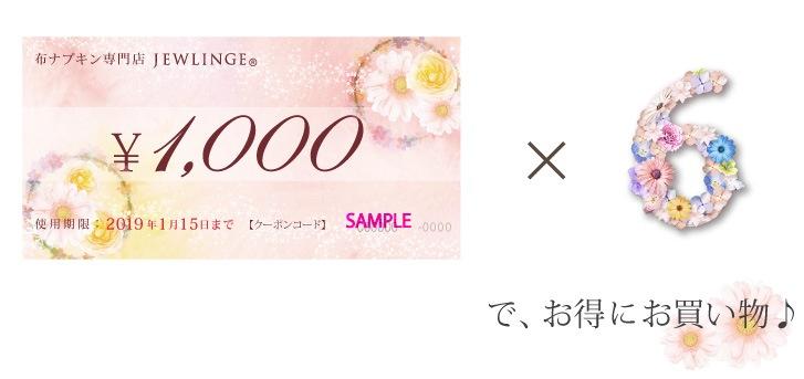 2割増商品券 5000円で6000円分