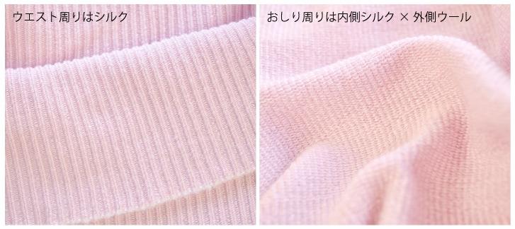 ウエスト周りはシルク おしり周りは内側シルク×外側ウール