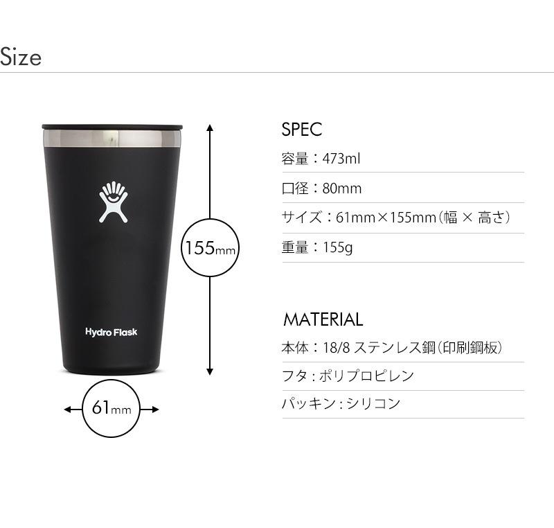 Hydro Flask ハイドロフラスク 16 oz Tumbler タンブラー コップ 473ml #5089062