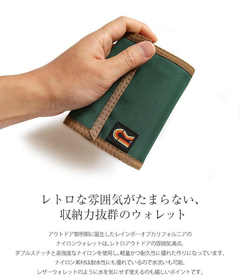 レインボーオブカリフォルニア カリフォルニアウォレット RAINBOW OF CALIFORNIA 二つ折り財布 ナイロン アメリカ製