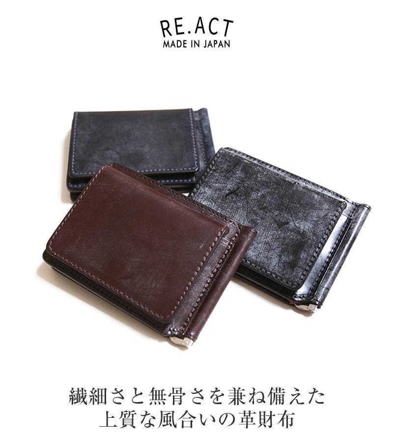 リアクト RE.ACT ブライドル マネークリップ ウォレット Bridle Money Clip Wallet