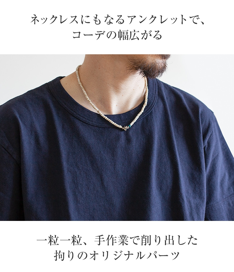 Sunku サンク アンクレット&ネックレス ターコイズ ハウライト Anklet&Necklace Turquoise Howlite 39 SK-024LR レアトレア別注