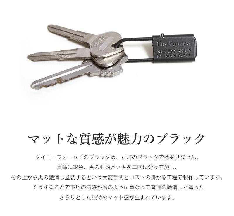 タイニーフォームド Tiny Formed タイニー メタル キー チェーン Tiny metal key chain TM-03BK ブラック 真鍮 カラビナ キーフック キーリング キーホルダー