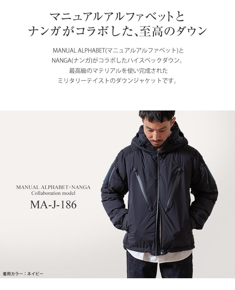 マニュアルアルファベット×ナンガ PCUダウンジャケット MANUAL ALPHABET×NANGA MA-J-186 MA-J-214