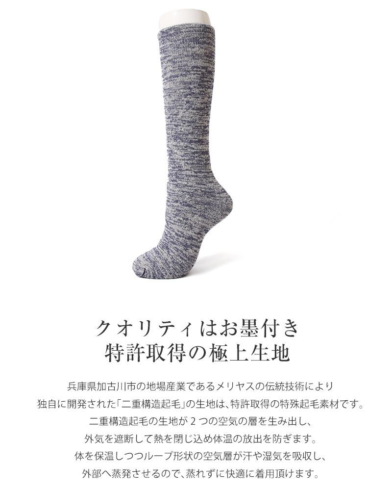 ロカリナメリヤス 靴下 ロングチューブソックス ミックス LOCALINA MERIYASU