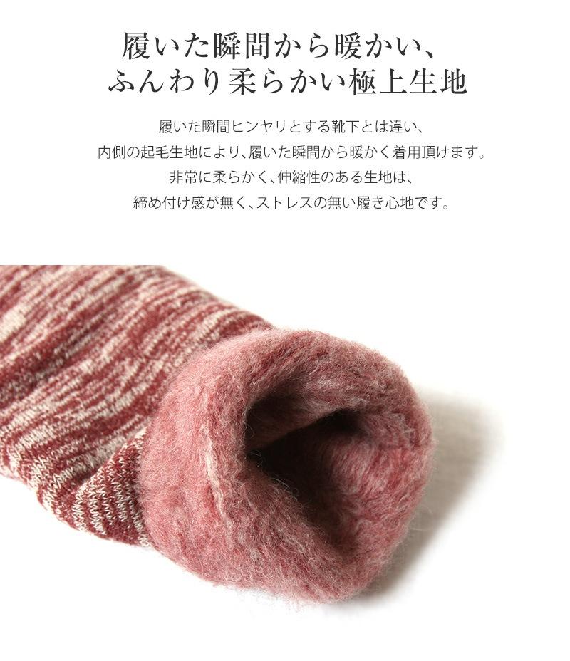 ロカリナメリヤス 靴下 チューブソックス ミックス LOCALINA MERIYASU