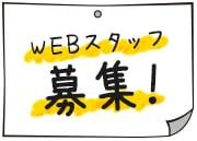 Webスタッフ募集