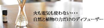 手作りディフューザー