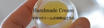 手作りクリームの材料道具はこちら