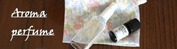 アロマ香水作り