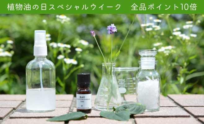 植物油の日スペシャル 全品【ポイント10倍!】