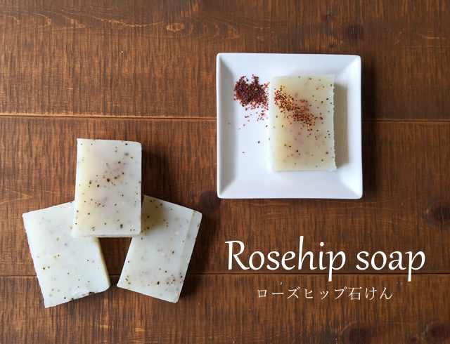 ローズヒップ 石鹸