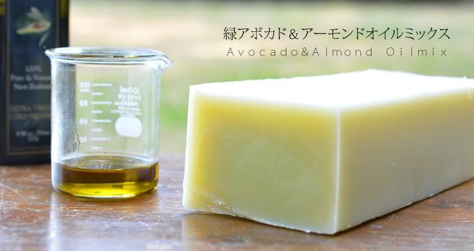 緑アボカド&アーモンドオイルミックス
