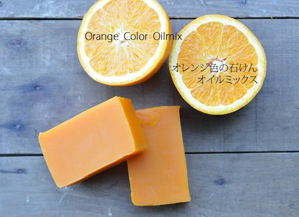 オレンジ色の石けんオイルミックス