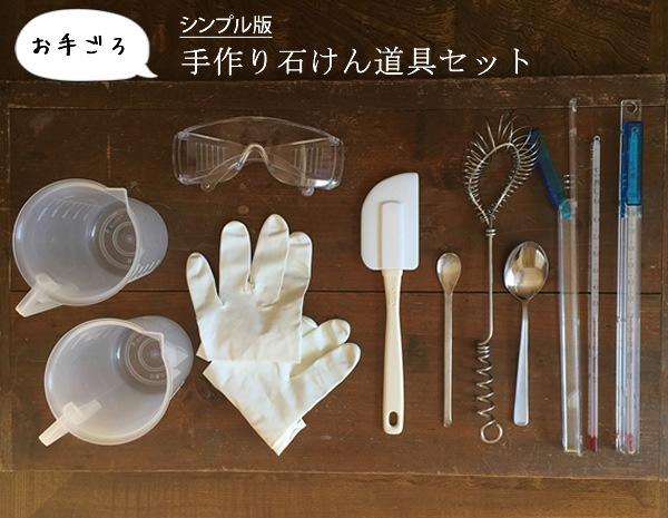 手作り石鹸 セット