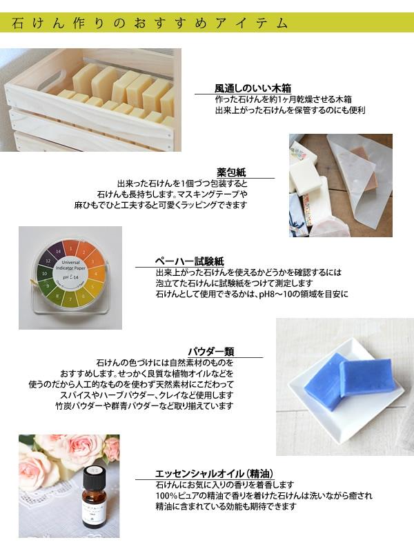 石けん作りのおすすめアイテム