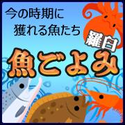 魚暦 羅臼