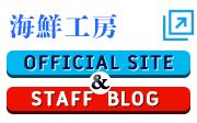 海鮮工房オフィシャルサイト&スタッフブログ羅臼日記