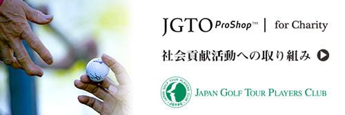 JGTO PRO SHOP チャリティ企画について