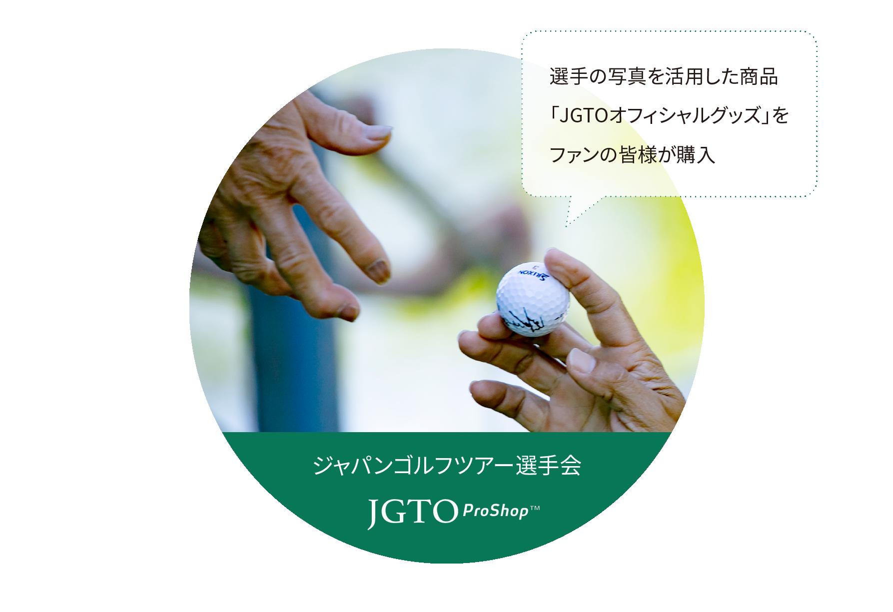 JGTO PRO SHOPの取り組み