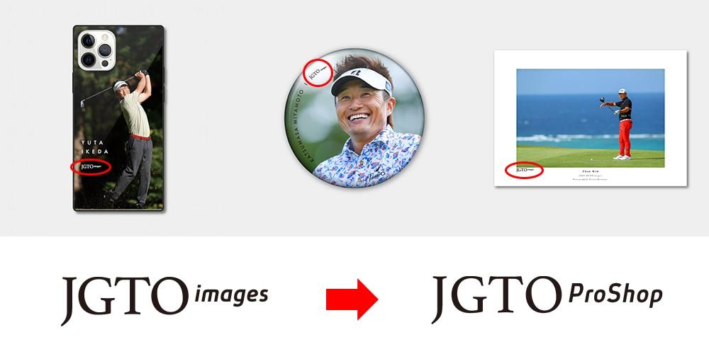 JGTO imagesのロゴをJGTO Pro Shopのロゴに差し替え
