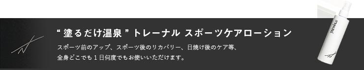 """""""塗るだけ温泉""""トレーナル スポーツケアローション"""