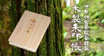 木製朱印帳