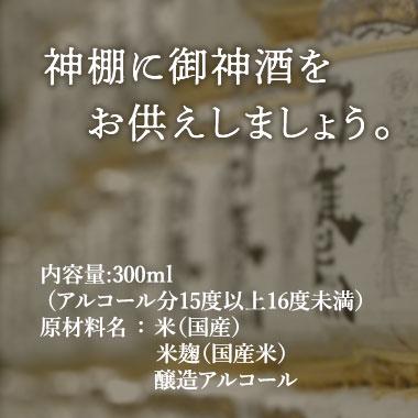 神棚に御神酒をお供えしましょう。内容量:300ml (アルコール分15度以上16度未満)原材料名 : 米(国産) 米麹(国産米)醸造アルコール