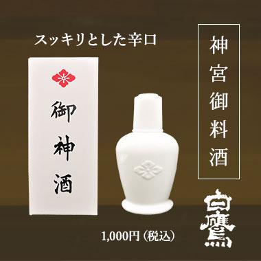 神宮御料酒 スッキリとした辛口 1,000円(税込)