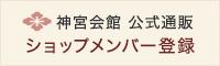 ショップメンバー登録/修正