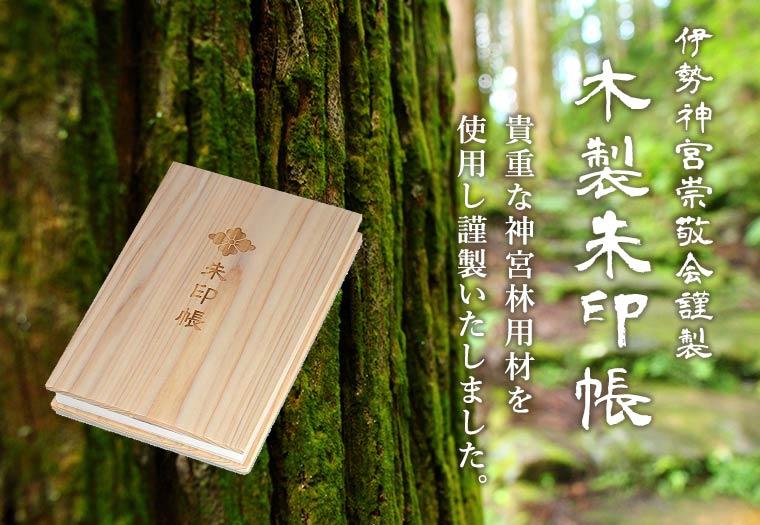 伊勢神宮崇敬会謹製 木製朱印帳 貴重な神宮林用材を使用し謹製いたしました。
