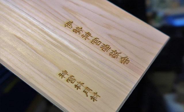 木製朱印帳ができるまで