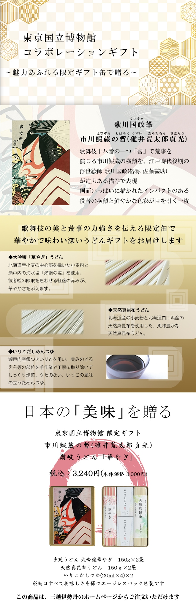 〜東京国立博物館とコラボ この冬の特別なギフトのご紹介〜