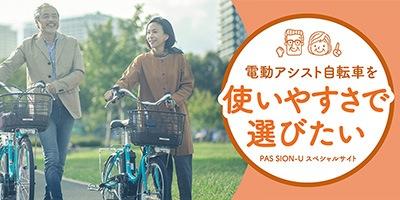 簡単&優しい PAS SION-U