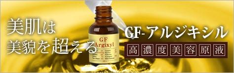 GF−アルジキシル